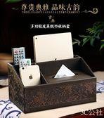 皮革多功能紙巾盒 茶幾桌面遙控器收納盒餐巾抽紙盒創意歐式客廳 3C公社