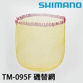 漁拓釣具 SHIMANO TM-095F #43-45 [磯替網]