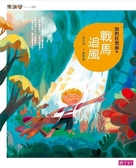 動物狂想曲(8):戰馬追風