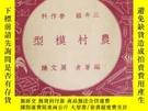 二手書博民逛書店罕見農村模型,三年級勞作科(民3)Y465969 周文煥 商務印書館 出版1948