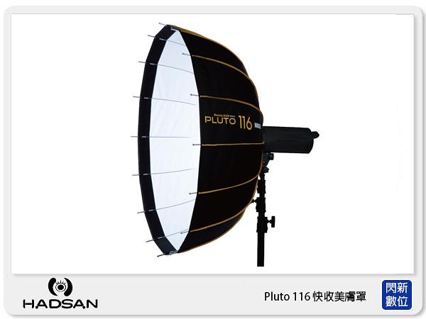 【免運費】HADSAN Pluto 116 快收美膚罩 柔光罩 輕便 快速 單手開合按鈕(公司貨)