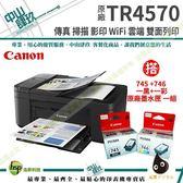[搭原廠一般量墨水一組]Canon PIXMA TR4570 [登錄送400禮券] 傳真無線多功能複合機