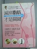 【書寶二手書T8/美容_J4U】減掉脂肪才是關鍵_蕭敦仁