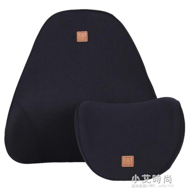 汽車腰靠車用靠枕腰枕座椅護腰靠墊腰墊記憶棉靠背墊車載頭枕套裝 小艾時尚NMS