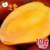果之家 台南玉井AAA級愛文芒果10台斤(12-14顆)