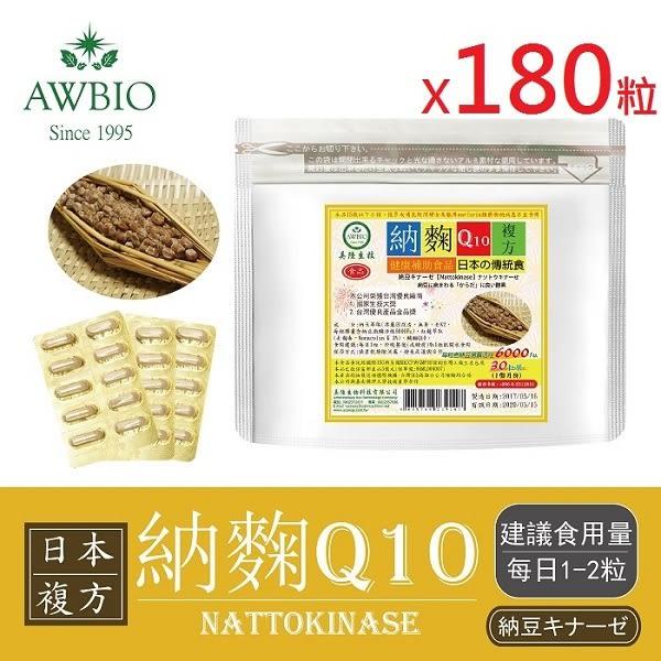 日本複方納麴Q10膠囊共180粒(6袋)【美陸生技AWBIO】