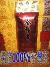 茉莉香片150克 全祥茶莊 CA02  ...