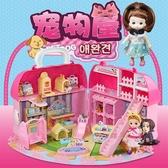 芭比娃娃 巴比娃娃套裝禮盒寵物屋夢想豪宅別墅玩具女孩公主屋兒童生日禮物 1色