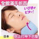 【防止打呼下巴墊】日本 防止嘴巴呼吸 防打呼 止鼾 防打呼 熱銷第一快眠【小福部屋】