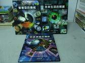 【書寶二手書T2/少年童書_YDN】智慧型的機械_未來生活的開展_快速演進的通訊_共3本合售