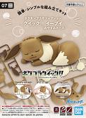 萬代 組裝模型 POKEPLA 快組版07 伊布 睡眠造型 精靈寶可夢 神奇寶貝 TOYeGO 玩具e哥