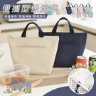 [7-11今日299免運]保溫袋 便當袋...