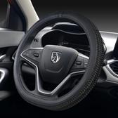 方向盤 方向盤套寶駿 530 360 630 310W RM-5夏季車把套通用