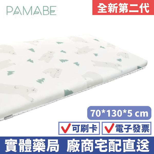 [廠商宅配直送]【PAMABE】二合一水洗透氣嬰兒床墊 High Five北極熊 70x130x5cm 床墊 嬰兒床 禾坊藥局