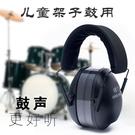 兒童款打架子鼓耳罩防噪音學習降噪隔音超強學生耳機坐飛機減壓 果果輕時尚