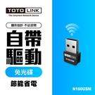 TOTOLINK N160USM 150M迷你USB無線網卡 USB迷你網卡