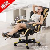 電腦椅家用電競椅現代簡約可躺辦公椅游戲椅主播椅子升降轉椅座椅-享家生活館 IGO