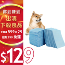 寵物尿布墊 防臭吸水 高吸水量業務款 /寵物尿布墊 尿墊 《宅配限定八包》【G00066】