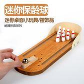 木制兒童桌面保齡球親子互動游戲 男童女孩益智玩具寶寶生日交換禮物【618好康又一發】