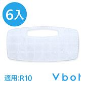 Vbot R10掃地機專用 二代極淨濾網(6入)