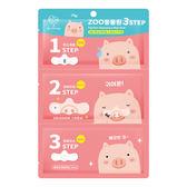 我的心機豬光寶氣鼻貼三步驟x10入團購組【康是美】