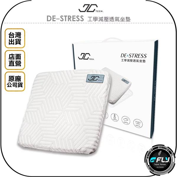 《飛翔無線3C》JC TECH. DE-STRESS 工學減壓透氣坐墊◉公司貨◉辦公紓壓座墊◉電腦椅舒適墊