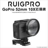 睿谷 GoPro 52mm 近攝鏡 Hero 5 6 7 專用配件 10倍 放大鏡 微距鏡 濾鏡 運動攝影機★可刷卡★薪創數位
