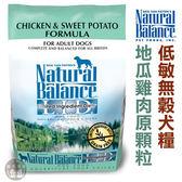 ★台北旺旺★美國NB.Natural Balance.無穀地瓜雞肉全犬配方小顆粒【小型犬4.5磅】