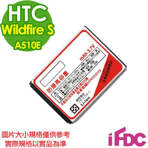 《 3C批發王 》防爆高容量副廠電池 HTC Wildfire S 野火機二代專用電池 A510E