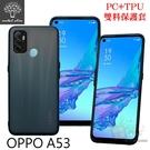 【愛瘋潮】Metal-Slim OPPO A53 雙料PC+TPU 手機保護套 手機殼