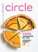 Circle 9 10 月號2014 第3 期
