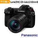 Panasonic LUMIX DMC-G9+Leica 12-60mm II 單鏡組*(中文平輸)-送64G記憶卡+鋰電池+雙鏡包等好禮