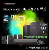 聲霸之王 Nakamichi Shockwafe Ultra 9.2.4 聲道 家庭影院音響