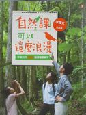 【書寶二手書T6/親子_YJK】自然課可以這麼浪漫-李偉文的200個環境關鍵字_李偉文