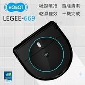 【HOBOT 玻妞】 雷姬掃拖地機器人 LEGEE-669 【贈滅菌防護頸掛隨身卡】