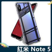 Xiaomi 小米 紅米機 Note 5 6D氣囊防摔空壓殼 軟殼 四角加厚氣墊 全包款 矽膠套 保護套 手機套 手機殼