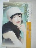 【書寶二手書T5/言情小說_BA7】寶貝最寶貝_喬安