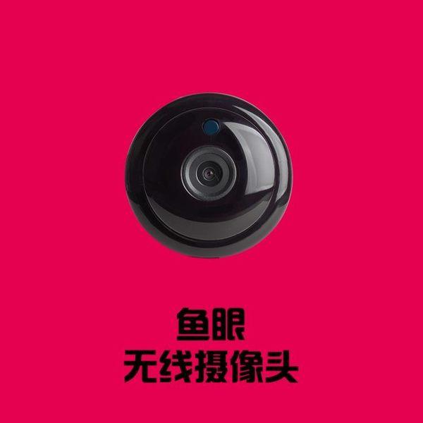 bome無線攝像頭wifi遠程迷你魚眼家用高清夜視網路手機微型監控器YYP 可可鞋櫃