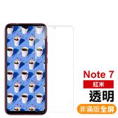 紅米 NOTE7 透明 9H 高清 全屏 鋼化玻璃膜 手機 螢幕保護貼 手機螢幕 保護貼 高清透明 完美服貼