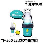 漁拓釣具 HAPYSON YF-500 LED (水中集魚灯)