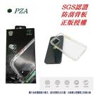 【愛瘋潮】PZX 現貨 贈按鈕五色組 iPhone 11 / 11Pro / 11Pro Max 手機殼 防撞殼 防摔殼 軟殼 空壓殼
