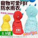 【培菓平價寵物網】道格》寵物可愛FBI防水雨衣(大型犬)-8.9號