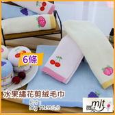 水果繡花剪絨純棉毛巾(6條裝) 【台灣興隆毛巾專賣*歐米亞小舖】