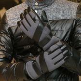 男士皮手套冬季保暖加絨加厚戶外騎行騎車摩托車手套冬天SSJJG【時尚家居館】