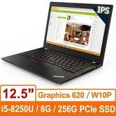 【綠蔭-免運】Lenovo ThinkPad X280 20KFA013TW 12.5吋商務筆電