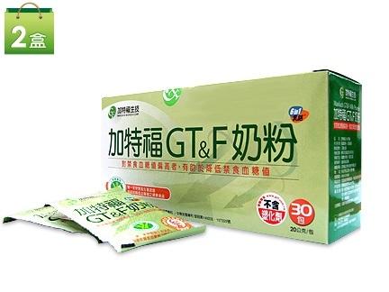 【加特福】GT&F奶粉2盒 調節血糖