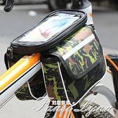 車前包 觸屏自行車包手機包山地車馬鞍包上管包前梁包單車配件包騎行裝備 范思蓮思