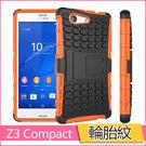 車輪紋 Sony Z3 Compact 手機殼 輪胎紋 索尼 Z3MINI 保護套 全包 防摔 支架 外殼 硬殼 足球紋 球形紋