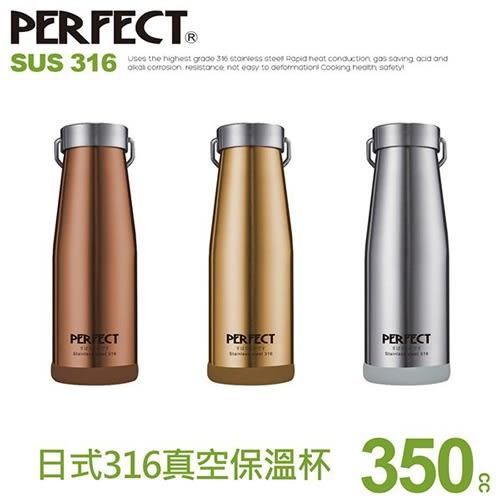 【好市吉居家生活】 PERFECT SUS316日式真空保溫瓶 保溫杯 不銹鋼保溫 350CC IKH-71835-1