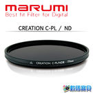 Marumi Creation C-PL ND16 58mm CPL 減光偏光鏡 減4格 多層鍍膜 防潑水 防油漬 保護鏡 (58;彩宣公司貨)